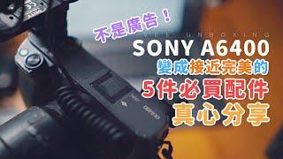【拍片器材】5件令Sony A6400接近完美的必買配件‼️UURig Cage Deity V-Mic D3 Pro機頂咪 SwitchPod自拍腳架 Peak Design Leash相機帶 