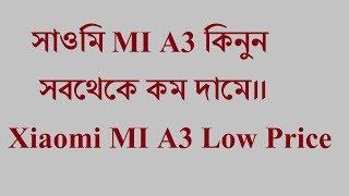 Xiaomi Mi A3 Sell Price    MI A3 Sell News   Mi A3 Offer Price  