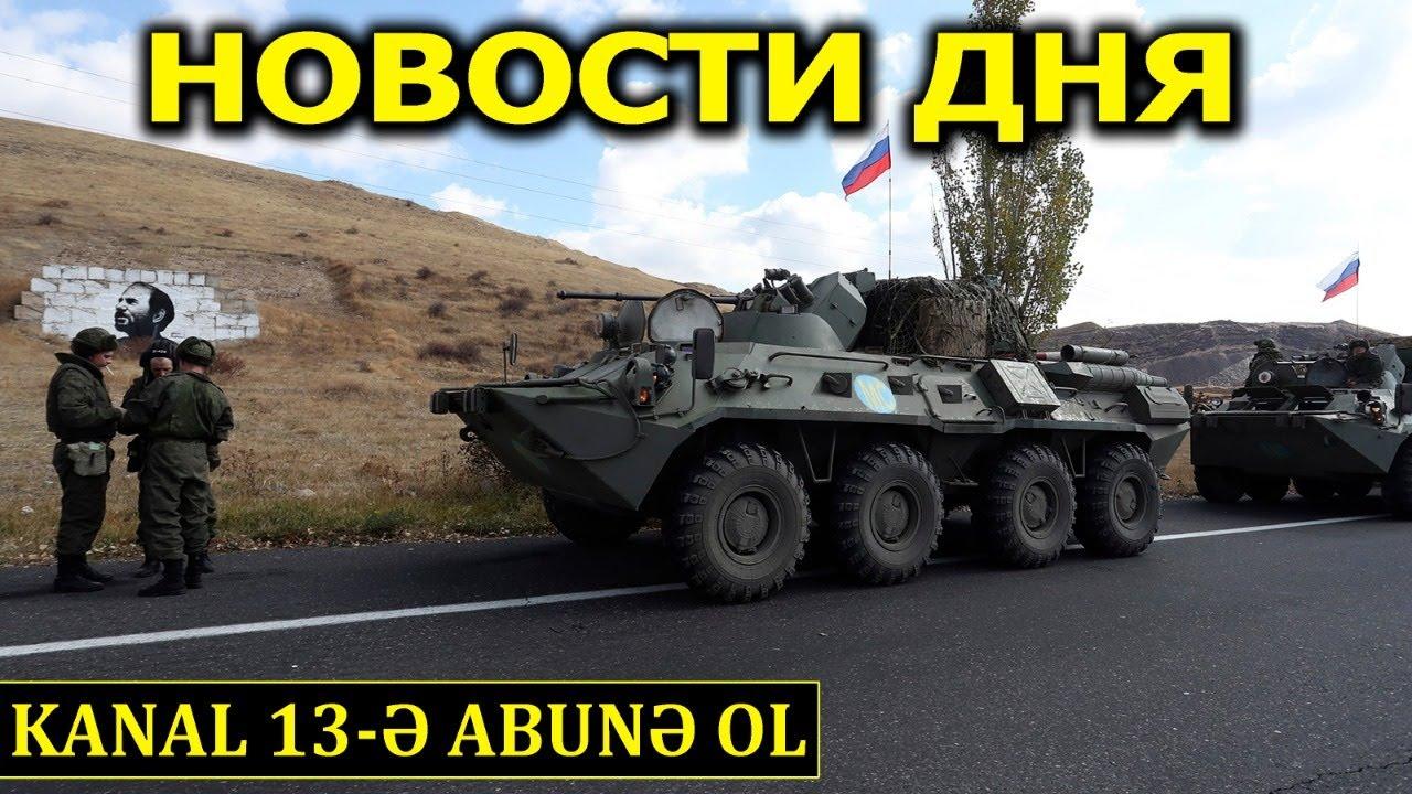 Путин послал важный сигнал реваншистским силам в Армении... Конфликт в Карабахе - это история