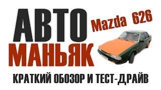 Mazda 626 - Краткий обзор и тест-драйв
