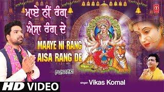 Maaye Ni Rang Aisa Rang De I VIKAS KOMAL I Punjabi Devi Bhajan I New Latest Full HD