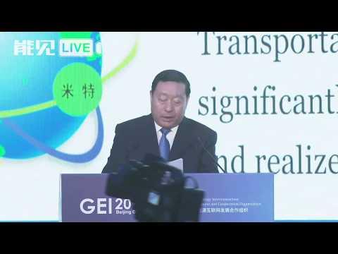 GEI 2018:全球能源互联网发展合作组织主席、中国电力企业联合会理事长、瑞典皇家工程科学院院士刘振亚致辞并作主旨演讲