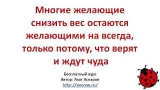 Как похудеть за счёт очистки кишечника(Здравствуйте! Меня зовут Азат Аскаров. Приветствую Вас в нашем мини курсе, Как похудеть на 2,5 килограмма..., 2014-09-09T14:59:48.000Z)