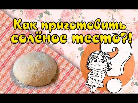 Соленое тесто для лепки для
