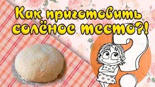 Как сделать солёное тесто? Самое безопасное и дешевое, для лепки с детьми.