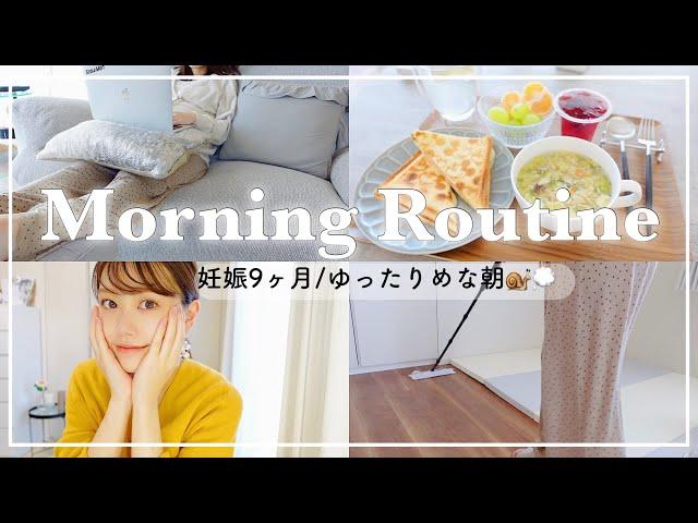 【モーニングルーティン】ゆったり目な朝の過ごし方🌞家事/スキンケア【妊娠9ヶ月】