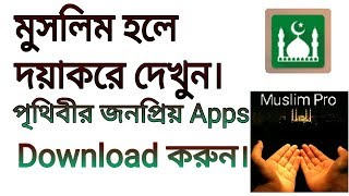 Pray Time, Adhan, tasbih and others features apps Muslim pro