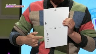 400초 수학 - A4 용지의 비밀 / YTN 사이언스