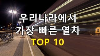 [Full HD] 우리나라에서 가장 빠른 열차 TOP 10 / fastest train in Korea TOP 10 | ITX