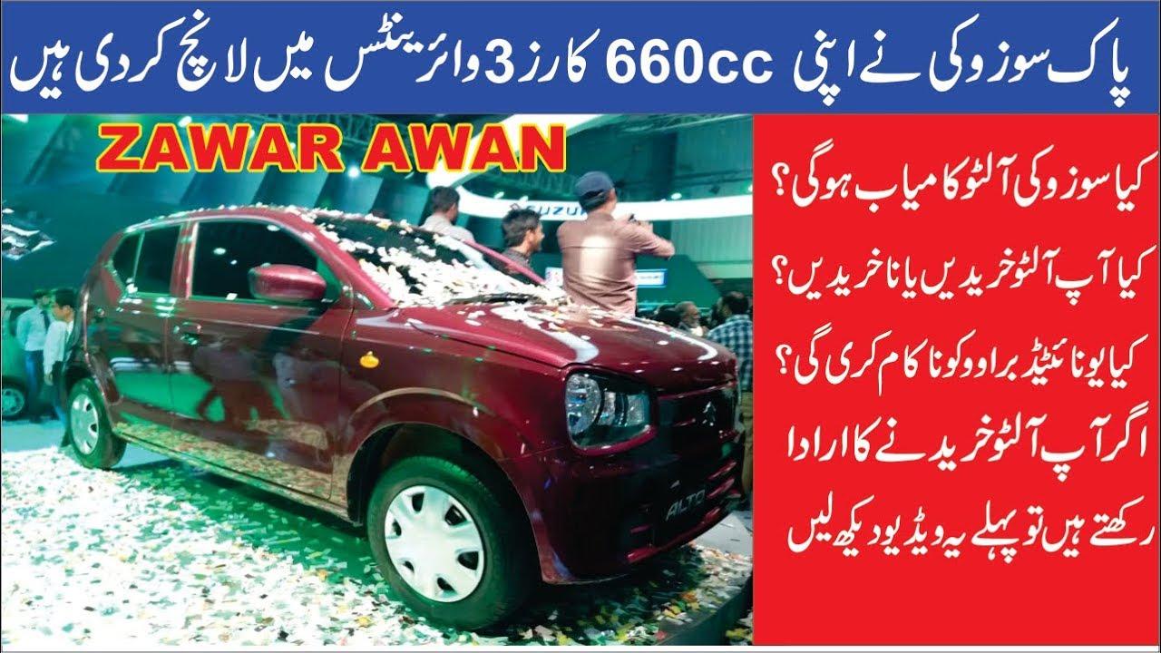 Suzuki Alto 2019 660cc 3 Variants Launch In Pakistan Youtube