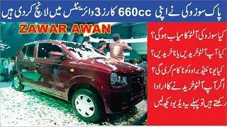 suzuki alto 2019 660cc 3 variants launch in pakistan