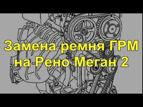 Замена ремня ГРМ и помпы на Рено Меган 2