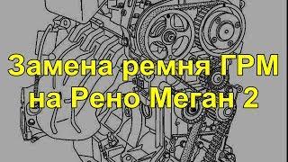 Замена ремня ГРМ және помпаны на Рено Меган 2
