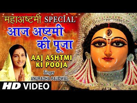 नवरात्रि महाष्टमी Special I AAJ ASHTMI KI POOJA I ANURADHA PAUDWAL I Devi Bhajan, Full Hd Video Song