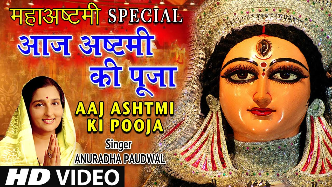 नवरात्रि महाष्टमी Special I AAJ ASHTMI KI POOJA I ANURADHA PAUDWAL I Devi Bhajan, Full Hd Video Song