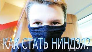 КАК СТАТЬ НИНДЗЯ?! how to become a ninja