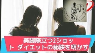 欅坂46小林由依&土生瑞穂、美脚際立つ2ショット ダイエットの秘訣を明...