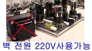 전원트랜스 필요없는 6V6 10와트 진공관앰프 제작 ;…