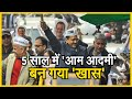 Delhi Election 2020: दिल्ली का दंगल - 5 साल में आम आदमी Arvind Kejriwal बन गया खास