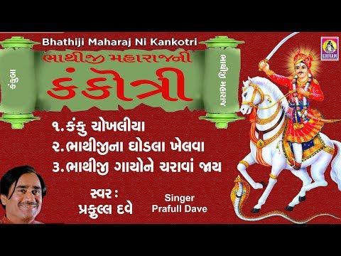 Bhathiji Maharaj Ni Kankotri | Shurvir Bhathiji | Praful Dave | Shivam Cassette |