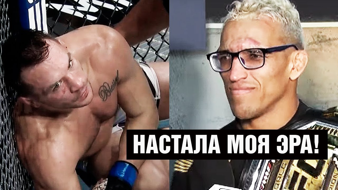 Реакция бойцов на бой Оливейра - Чендлер / Слова после боя / Дариуш про бой с Фергюсоном на UFC 262