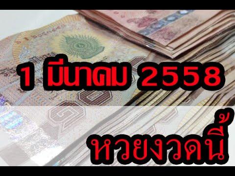 หวย 1 มีนาคม 2558 เลขเด็ดอาจารย์ดังง!!!