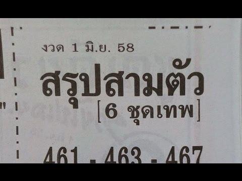 เลขเด็ดงวดนี้  สรุปสามตัว 6ชุดเทพ 2/06/58