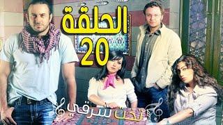 مسلسل تخت شرقي ـ الحلقة 20 العشرون كاملة HD ـ Takht Sharqi