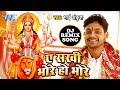 ए सखी भोरे हो भोरे Ankush Raja Chaitra Navratri Special mp3 song Thumb