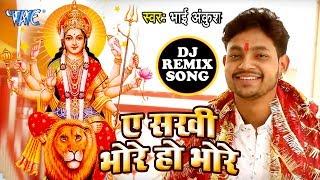 ए सखी भोरे हो भोरे | Ankush Raja | Chaitra Navratri Special DJ Remix Bhajan 2019