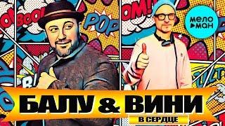 БАЛУ & ВИНИ  -  В Сердце (Single 2019)