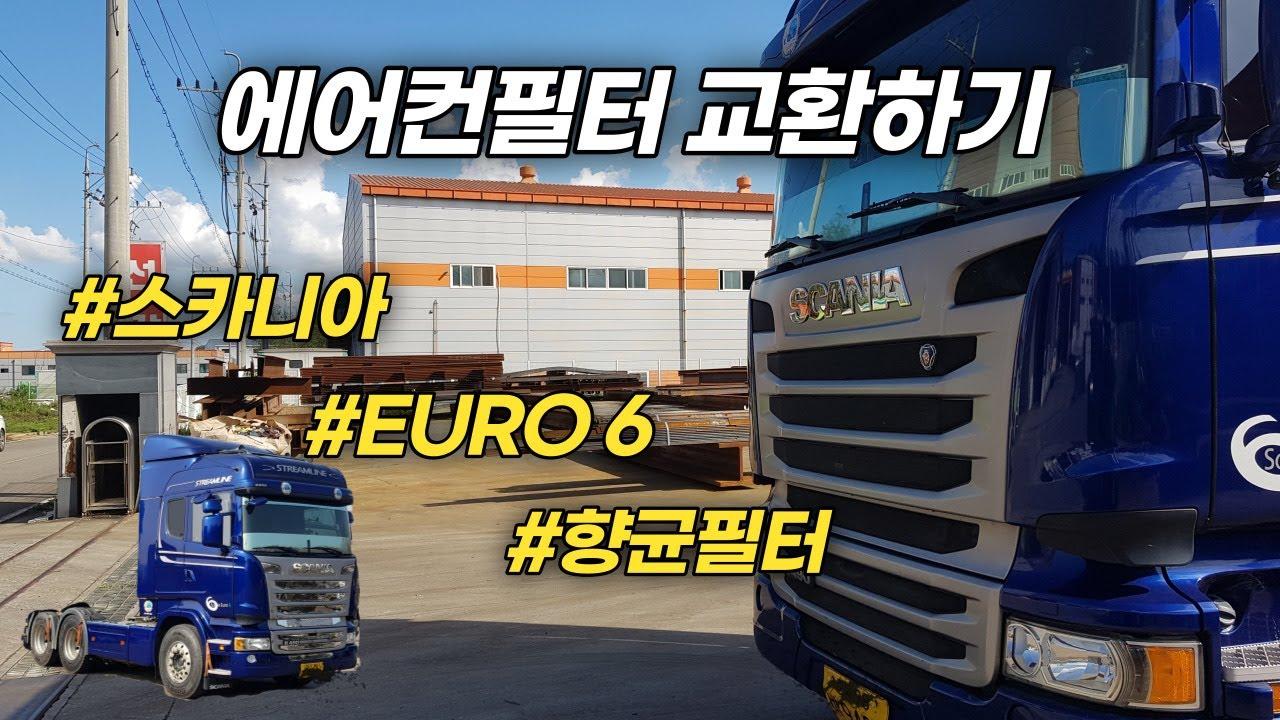 Scania Truck - Air & Cabin Filter Change - scania r490 / euro6 / 에어컨필터 / 향균필터 ep.73