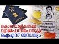 ക ല ലര ഗ ര പ പ ല ന ല പ ര വ ദ ശത ത സ ത ര കള പങ ക ള കള I Fake Passport In Abhimanyu Issues mp3