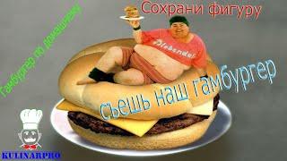 Гамбургер из подручных средств! Просто, вкусно и быстро