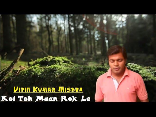 Koi Toh Maan Rok Le - Vipin Kumar Mishra Latest Hindi Music Video  Song - Punjabi New 2015