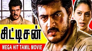 Citizen Full Tamil Movie | சிட்டிசன் | அஜித் | Mega Hit Tamil Movie HD