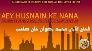 Aey Husnain ke Nana Qari Rizwan