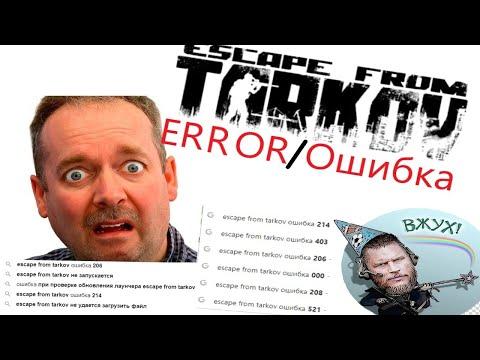 Escape From Tarkov 0.12 ОШИБКА Проблемы с запуском игры или лаунчера