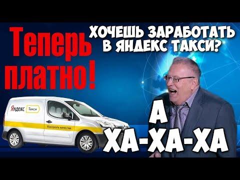 В ЯНДЕКСЕ теперь платный МОБИЛЬНЫЙ КОНТРОЛЬ. Максимки зарулем Яндекс такси