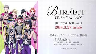 「B-PROJECT〜絶頂*エモーション〜」Blu-ray&DVD Vol.1 特典キャラクターソングCD 試聴動画 ♪『Juggler』 2019.3.27 on sale