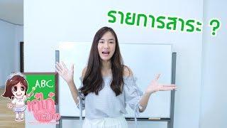 เก๋ไก๋ใกล้เก่ง Ep.1 (เดินหน้าเศรษฐกิจไทย?)