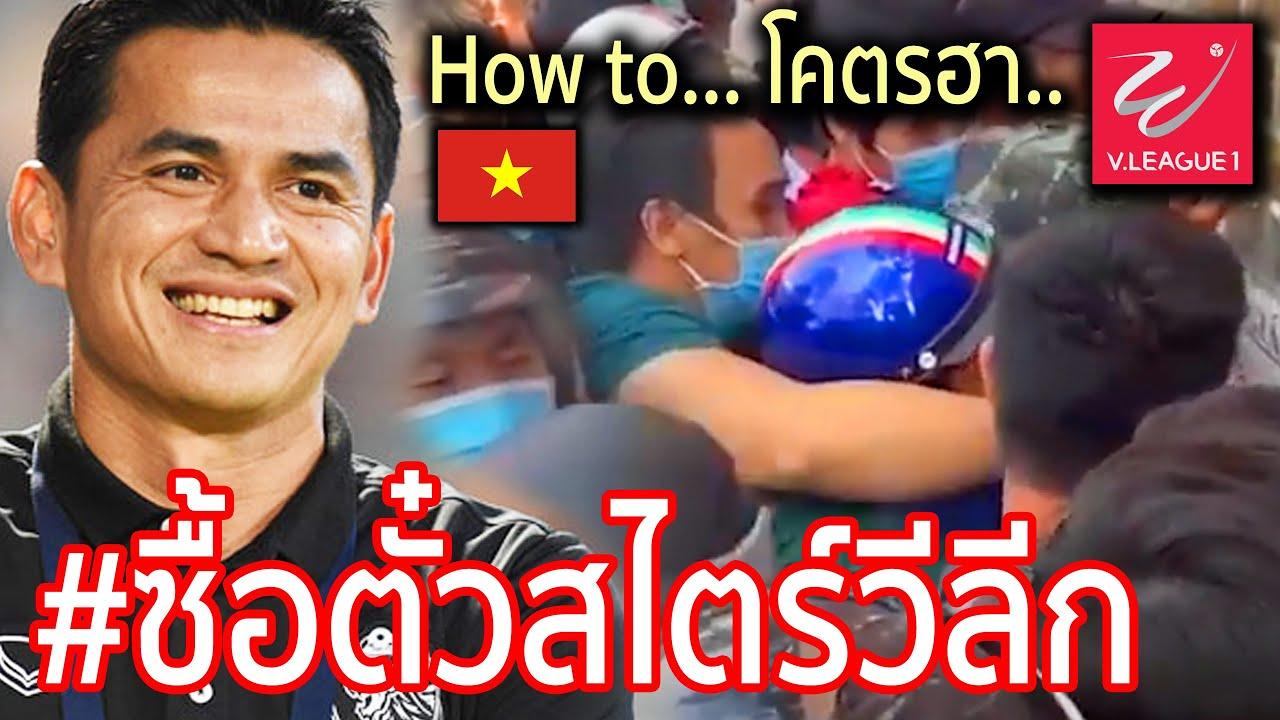 อยู่ที่เรียนรู้!! How To ซื้อตั๋วบอลเวียดนาม โคตรฮา x ซิโก้ไม่ได้บอก ฮองอันห์ยาลายยังเขินๆ Hoang Anh