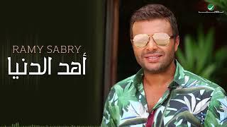 Ramy Sabry … Ahd El Donia   رامي صبري … أهد الدنيا