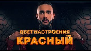 Download Гусейн Гасанов - Цвет настроения красный Mp3 and Videos