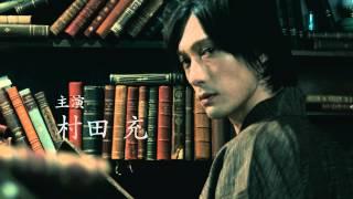舞台『大正浪漫探偵譚-東堂探偵事務所』予告PV