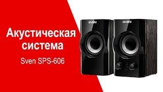 Акустическая система Sven SPS-606 - видео обзор
