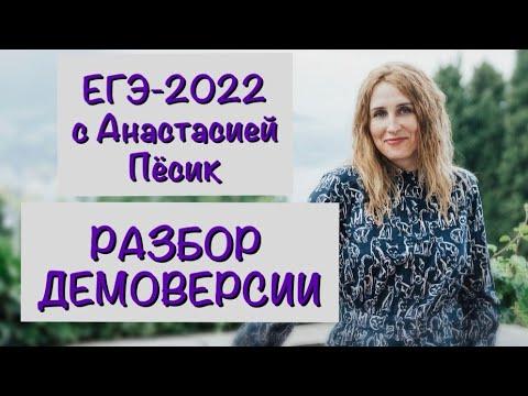 Разбор демоверсии ЕГЭ-2022