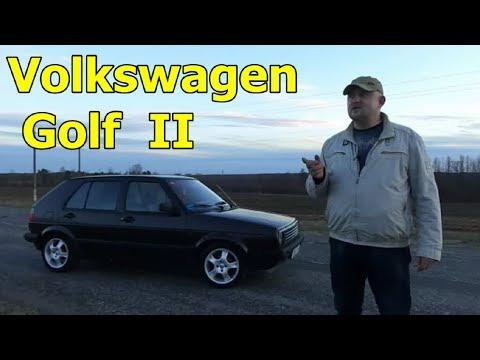 Фольксваген Гольф 2(Volkswagen Golf II) Автомобиль-Легенда 20-го Века.