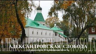 видео Александрова слобода – Александров Кремль