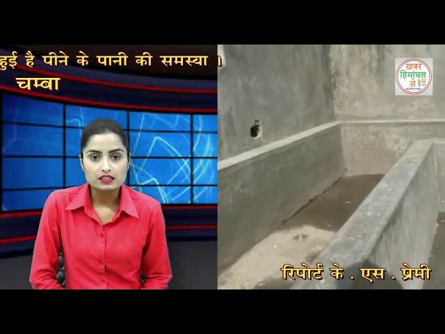 चम्बा जिला के कई क्षेत्रों में बनी हुई है पीने के पानी की समस्या !